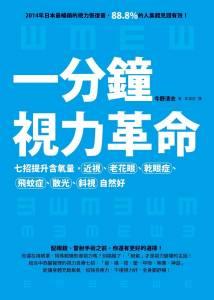 「缺氧」才是視力變壞的主因! 矯正視力,你必須要做的事....《2014年日本最暢銷的視力恢復書》│如何出版