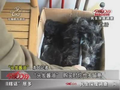 理髮店的頭髮哪去了?「頭髮醬油」!你聽說過嗎?要這樣分辨…