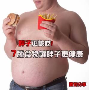 胖子更該吃!7種食物讓你...