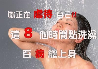 錯誤示範:運動後馬上就洗澡 腦供血不足!