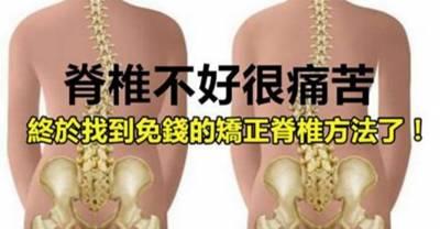 脊椎不好真的很痛苦!沒想到免錢的矯正脊椎方法終於被發現了!要學要快!