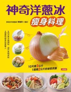 《神奇洋蔥冰瘦身料理》|人類智庫