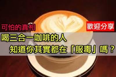 喜歡喝三合一咖啡的人,知道你其實都在「服毒」嗎?