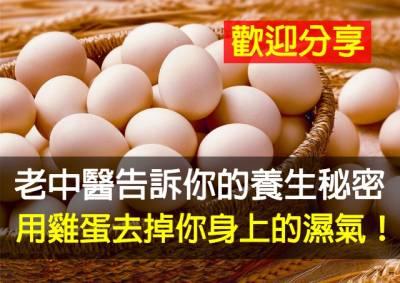 神奇!老中醫告訴你的養生秘密:用一個『雞蛋』去掉你身上的濕氣!(歡迎分享)