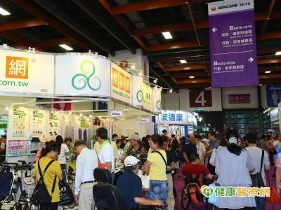 2017年「台灣國際銀髮展」 邀您活出健康新活力