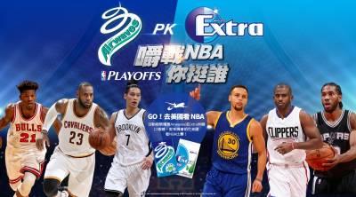 Airwaves® PK Extra®嚼戰NBA!你挺誰? 送你結伴去美國看NBA!