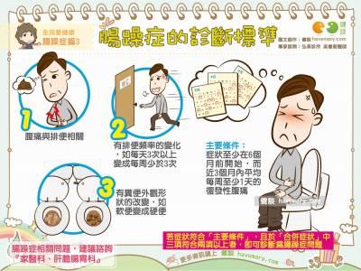 腸躁症的診斷標準|全民愛健康 腸躁症篇3
