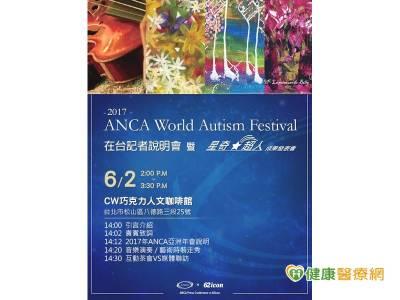 62icon x ANCA自閉症組織國際年會來台說明會