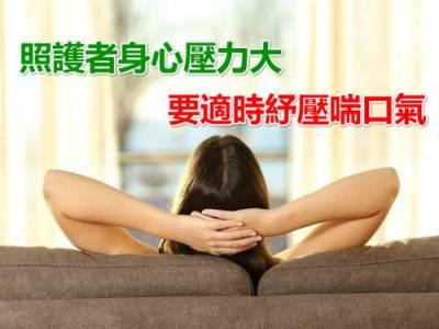 照顧精神患者壓力大 沒適時放鬆恐一觸即發