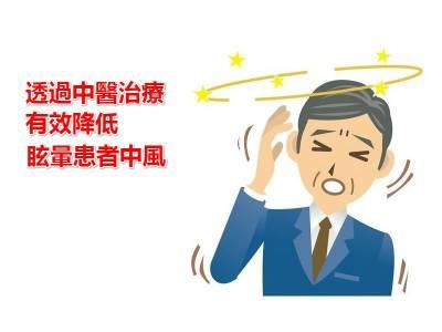 透過中醫治療 有效降低眩暈患者中風