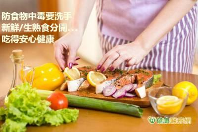 預防食物中毒 要靠這五大招!