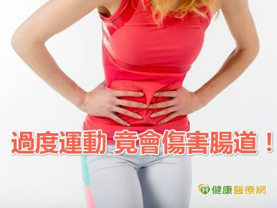 過度運動 竟會傷害腸道!