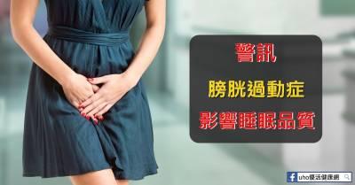 尿不停!小心你的膀胱「過動」了