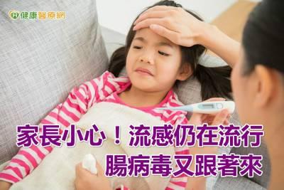 家長小心! 流感仍在流行 腸病毒又跟著來