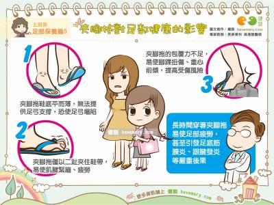 夾腳拖對足部健康的影響|上班族 足部保養篇5