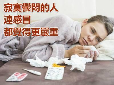 寂寞鬱悶的人 連感冒都覺得更嚴重
