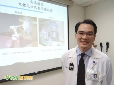 初期肺癌新選擇! 立體定位放射治療