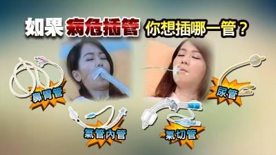 瓊瑤丈夫平鑫濤因子女讓父親插「鼻胃管」引發爭論!一秒搞懂「插管」和「氣切」有何不同?