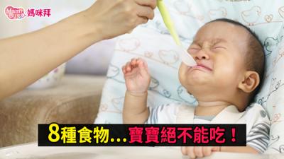 豆漿與鮮奶都不行!這8種食物…寶寶絕對不能吃!