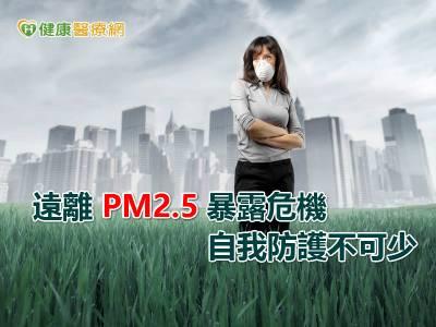 遠離PM2.5暴露危機 自我防護不可少