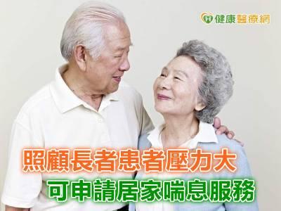 照顧長者患者壓力大 可申請居家喘息服務