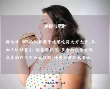 晚餐與體重和壽命的關係嚇得我閉嘴了