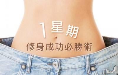 身材急救有方法!「只要7天」成功輕瘦身計畫開跑!不用做劇烈運動,只要從每天喝「山楂玫瑰水」開始~