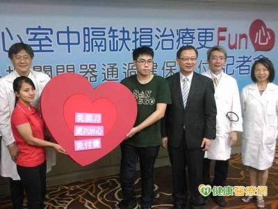 心室中膈缺損關閉器健保給付 心臟病童省18萬
