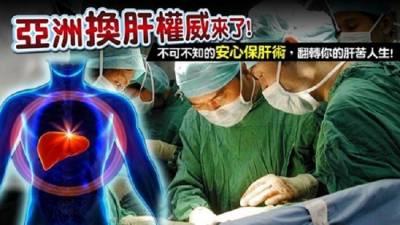 台灣一肝難求,10個台灣人到大陸換肝3死6垂危?!你一定要知道的「安心保肝術」...想要肝好,你應該?!