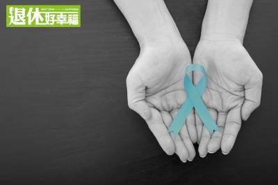 「這個癌症」是女性可怕的隱形殺手~生育可降低罹癌風險!