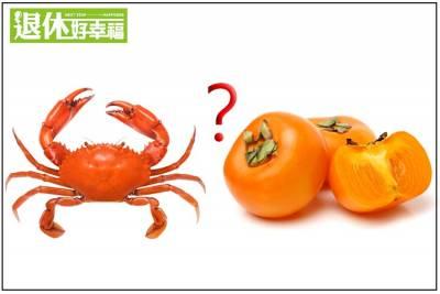 螃蟹 柿子不能一起吃?重新認識「這2種食物」,柿子單吃其實對身體很好...