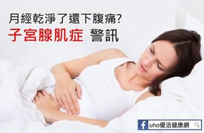 月經乾淨了還下腹痛?小心子宮出了問題!2大類型,女性朋友們可以自我檢查!