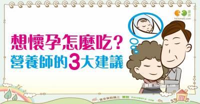 備孕營養怎麼吃?|媽媽族 孕前篇7