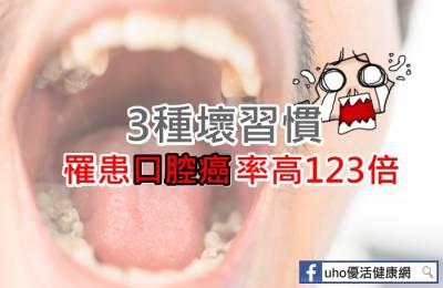 這3種壞習慣,罹患口腔癌率高123倍!