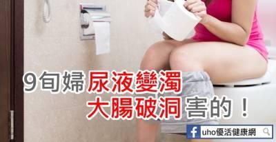 尿液變濁且有濃烈的臭味,居然是「這件事」害的!愛吃高熱量食物 常便秘為高危險群...
