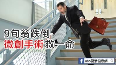 9旬翁如廁跌倒 微創手術救一命