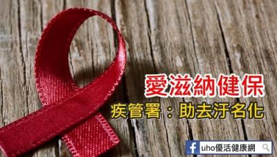 愛滋納健保 疾管署:助去汙名化