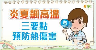 預防熱傷害的方法 全民愛健康 中暑篇4