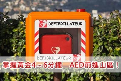 掌握黃金4~6分鐘 AED前進山區!