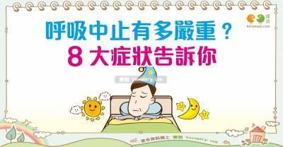 睡眠呼吸中止症的症狀|全民愛健康 睡眠篇27