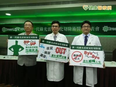 綠光雷射氣化切除術 解套攝護腺肥大