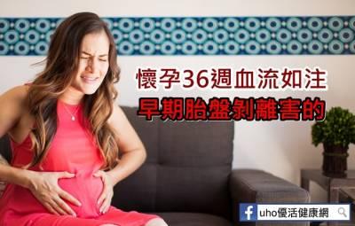 懷孕36週血流如注,原來是「這個問題」害的!這些族群通通都要小心...