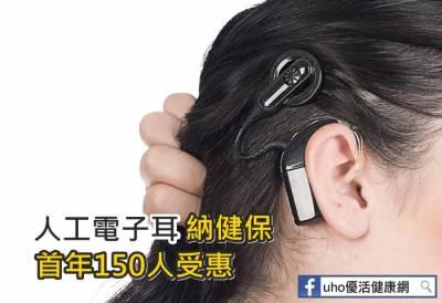 人工電子耳納健保,首年150人受惠!「這個年紀」是治療黃金期...