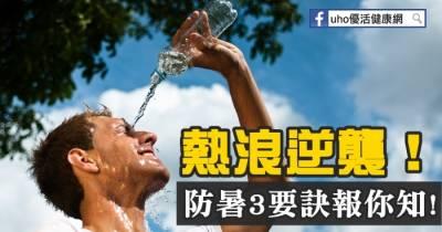 每小時補充2至4杯白開水!不可不知的酷夏防暑3要訣...