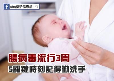 腸病毒流行3周 5關鍵時刻記得勤洗手