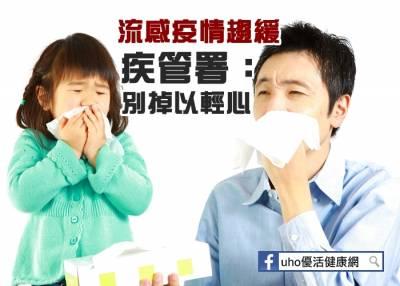 流感疫情趨緩 疾管署:別掉以輕心
