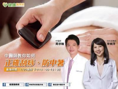 中醫師直播 教你如何正確刮痧 防中暑!