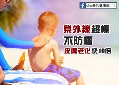 紫外線超標不防曬 皮膚老化快10倍