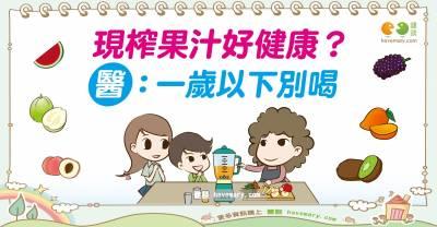 兒童的果汁飲用建議|全民愛健康 飲食篇17