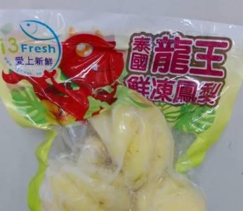 龍王鳳梨夭壽甜 原來摻了甜味劑!